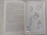 В. Ардов Этюды к портретам Советский писатель 1983г тираж 30000 экз, фото №7