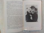 В. Ардов Этюды к портретам Советский писатель 1983г тираж 30000 экз, фото №9