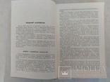 В. Ардов Этюды к портретам Советский писатель 1983г тираж 30000 экз, фото №10