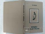 В. Ардов Этюды к портретам Советский писатель 1983г тираж 30000 экз, фото №2