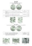 Каталог-ценник монеты СССР 1921-1991 гг. 10 выпуск, 2019 г., фото №5