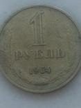 1 - рубль 1964 г, фото №2