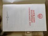Книга награды украинской РСР, фото №4