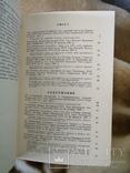 Книга награды украинской РСР, фото №10