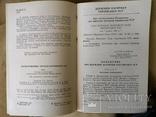 Книга награды украинской РСР, фото №11