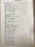 Каталог Древнерусских печатей Том 1, фото №3