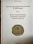 Каталог древнерусских печатей Том 2, фото №2