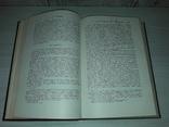 Слово о полку Игореве 1950 Исследования тираж 5000, фото №6