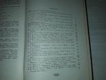 Слово о полку Игореве 1950 Исследования тираж 5000, фото №12