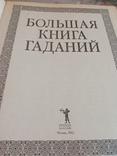 Книга, фото №4