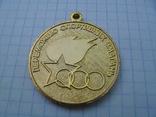 Переможцю  спортивних змагань Молода Гвардiя, фото №3