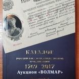 Каталог ден.знаков России 1769-2017 г., фото №3
