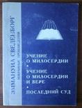 Эммануил Сведенборг. Учение о милосердии. Учение о милосердии и вере. Последний суд, фото №2
