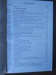 Эммануил Сведенборг. Учение о милосердии. Учение о милосердии и вере. Последний суд, фото №8