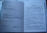 Г.И.Макандаров. Сводный каталог монет г. Тиры, Одесса, 2008г, доп.тир. 100 экз, фото №4