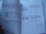 Г.И.Макандаров. Сводный каталог монет г. Тиры, Одесса, 2008г, доп.тир. 100 экз, фото №7