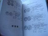Г.И.Макандаров. Сводный каталог монет г. Тиры, Одесса, 2008г, доп.тир. 100 экз, фото №8