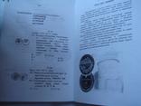 Г.И.Макандаров. Сводный каталог монет г. Тиры, Одесса, 2008г, доп.тир. 100 экз, фото №9