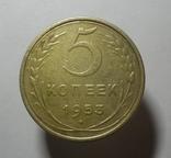 5 копеек 1953, фото №2
