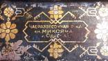 Старинная коробочка  для чая .Чаеразвесочная ф-ка им.Микояна.Одесса, фото №2