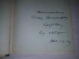 Полтавські говори 1957 Автограф Тираж 5000 В.С.Ващенко, фото №4