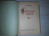 Полтавські говори 1957 Автограф Тираж 5000 В.С.Ващенко, фото №5