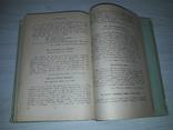 Полтавські говори 1957 Автограф Тираж 5000 В.С.Ващенко, фото №10
