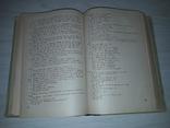 Полтавські говори 1957 Автограф Тираж 5000 В.С.Ващенко, фото №13