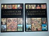 Славянская энциклопедия в 2 томах 2005 Киевская Русь- Московия, фото №2