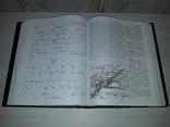 Славянская энциклопедия в 2 томах 2005 Киевская Русь- Московия, фото №10