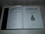 Славянская энциклопедия в 2 томах 2005 Киевская Русь- Московия, фото №11