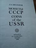 Щёлоков,каталог монет СССР., фото №3
