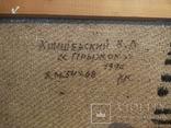 """1990 Кнышевский В.""""Прыжок"""", х.м.54*68см, фото №7"""