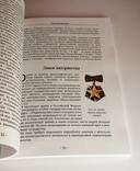 Фалеристика в медицинском музее., фото №4
