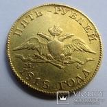 5 рублей 1818 г. Александр I, фото №4