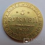 5 рублей 1834 г. Николай I, фото №2