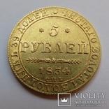5 рублей 1834 г. Николай I, фото №7