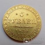 5 рублей 1834 г. Николай I, фото №9
