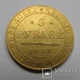 5 рублей 1835 г. Николай I, фото №4