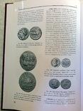 Античные монеты: иллюстрированный словарь. Латыш, В.В., фото №6