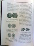 Античные монеты: иллюстрированный словарь. Латыш, В.В., фото №8