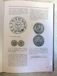 Античные монеты: иллюстрированный словарь. Латыш, В.В., фото №9