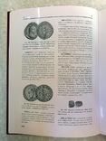 Античные монеты: иллюстрированный словарь. Латыш, В.В., фото №10