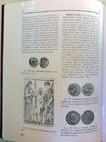 Античные монеты: иллюстрированный словарь. Латыш, В.В., фото №12