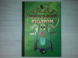 Київський іподром 1867-2007 Альманах історії., фото №3