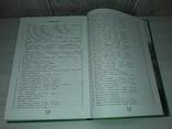 Київський іподром 1867-2007 Альманах історії., фото №7