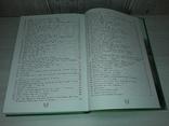 Київський іподром 1867-2007 Альманах історії., фото №8
