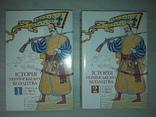 Історія українського козацтва Нариси у двох томах Наклад 3000, фото №2