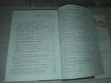 Історія українського козацтва Нариси у двох томах Наклад 3000, фото №7