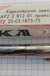 Ручка перьевая времен СССР новая, фото №7